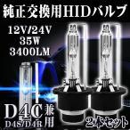 改良版 HID バルブ D4C D4S D4R 3400ルーメン 純正交換用 耐震 35W 4300K 6000K 8000K 12V 24V 送料無料 1年保証 2球セット