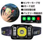 ヘッドライト 充電式 LED 充電池内蔵 センサーモード付 高輝度 6モード 広角 狭角 COB SOS 切替 角度調節可 父の日 プレゼント