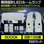 LED ルームランプ 改良版トヨタ プリウス 8点セット プリウス 30系 プリウスα ZVW30 ZVW40 ZVW41 PHV35系 専用設計 ホワイト カスタムパーツ