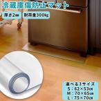 冷蔵庫マット 透明 厚さ2mm 滑り止め加工 PVC素材 丸角 S/M/Lサイズ 傷 凹み 防止 SGS認証