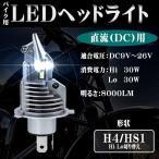 バイク用 LEDヘッドライト H4 HS1 DC9V-26V 30W 8000ルーメン 6000K ホワイト ポン付け カスタマイズオートグレードLEDチップ 車検対応 1本