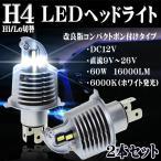 LEDヘッドライト H4 Hi/Lo切替 車検対応 ポン付け 60W16000LM 6000K DC12V PHILIPS ZESチップ 2本セット
