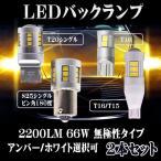 LED バックランプ ウインカー T10 T16 T20 S25 集光レンズ付き 無極性 Canbus 21連 ホワイト アンバー 2個セット 特売セール