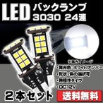 LED バックランプ ウインカー T10 T16 T20 S25 選択可 爆光 キャンセラー 内蔵 無極性 Canbus 24連 ホワイト アンバー 2個 送料無料