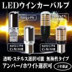 LED ウインカー バルブ T20シングル S25シングル ステルス アンバー ホワイト 48W 3000Lm ハイフラ防止 抵抗内蔵  キャンセラー内蔵
