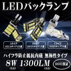LEDバックランプ T10 T15 T16 ポジションランプ 爆光 キャンセラー内蔵 DC12V 無極性 Canbus 3タイプ選択可 6000K 2個セット送料無料
