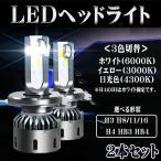 LEDヘッドライト フォグランプ F25 H3 H4 H8 H11 H16 HB3 HB4 HIR2 3色温度切替 PhilipsLUMLEDS社製チップ 60W 8000Lm 3000k 4300k 6000k