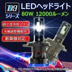 LEDヘッドライト 最新モデル D9 フォグランプ H4 Hi/Lo H1 H7 H8 H11 H16 HB3 HB4 車検対応 光軸調整機能 12V 80W 12000ルーメン 6000K