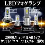 LED フォグランプ H3 H7 H8 H11 H16 HB3 HB4 12-24V 最新 CSP3570チップ 72W相当 2000LM ホワイト イエロー アイスブルー 2本セット