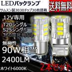LEDバックランプ  T20 S25  無極性  30連 ホワイト6000K 2400LM 12V専用 2個セット 特売セール