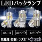 業界最強 LEDバックランプ T15/T16 9~30V 22W 3000ルーメン ホワイト キャンセラー内蔵 CANBUS CSP1919チップ 38連 無極性 ハイブリッド車対応 2本