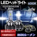 最新 LEDヘッドライト バルブ D2S D2R D4S D4R 車検対応 純正HID交換 光軸調整可 キャンセラー内蔵 輸入車対応 35W 6000K 8600Lm 1年保証