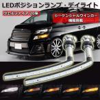 ヴェルファイア 20系 LED ポジションランプ シーケンシャルウインカー 機能付き 流れるウインカー アンバー ホワイト