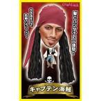 〔コスプレ〕 カツランド キャプテン海賊