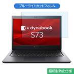 Dynabook dynabook S73/DP 13.3インチ 対応 ブルーライトカット フィルム 液晶保護フィルム 反射防止