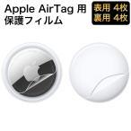 Apple AirTag フィルム 保護フィルム エアタグ  曲面対応 表面用4枚 背面用4枚