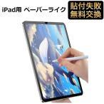 iPad Mini6 保護フィルム ペーパーライク フィルム  反射低減 Brand Yo