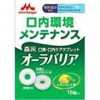 【納期目安:1週間】森永乳業 E443216H 口内環境メンテナンス オーラバリア レモンミント味 18個入り