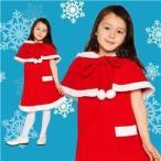 ds-684771 【クリスマスコスプレ 衣装】キッズケープサンタ レッド 140 4571142449829 (ds684771)