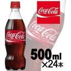 ds-421131 【ケース販売】コカ・コーラ (コカコーラ) Coca Cola 500ml 24本入 まとめ買い (ds421131)