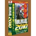 ds-338823 最強競馬予想ソフト 競馬道2010 スーパーバリュー版 (ds338823)