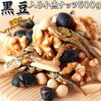 天然生活 SM00010388 たんぱく質、カルシウム、鉄たっぷり!国産いわしと大豆使用!!【業務用】黒豆入り!!小魚ナッツ500g