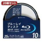 ds-2105086 20個セット VERTEX BD-R 1-4倍速 1回録画用 10枚スピンドルケース BDR-25SP10V4X20 (ds2105086)