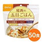 ds-2112548 【尾西食品】 アルファ米/保存食 【五目ごはん 100g×50個セット】 日本災害食認証 日本製