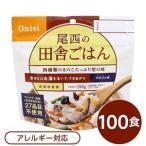 ds-2113279 【尾西食品】 アルファ米/保存食 【田舎ごはん 100g×100個セット】 日本災害食認証 日本製
