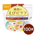 ds-2113280 【尾西食品】 アルファ米/保存食 【えびピラフ 100g×100個セット】 日本災害食認証 日本製