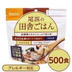 ds-2122602 【尾西食品】 アルファ米/保存食 【田舎ごはん 100g×500個セット】 日本災害食認証 日本製