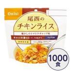 ds-2135357 【尾西食品】 アルファ米/保存食 【チキンライス 100g×1000個セット】 日本災害食認証日本製