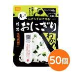 ds-2144141 【尾西食品】 携帯おにぎり/保存食 【わかめ 50個】 長期保存 軽量 100%国産米使用 日本製