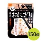 ds-2144143 【尾西食品】 携帯おにぎり/保存食 【鮭 150個】 長期保存 軽量 100%国産米使用 日本製