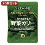 ds-2144893 新宿中村屋 4種の国産野菜の野菜カリー20個セット AZB5604X20 (ds2144893)