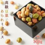 天然生活 SM00010431 合成着色料不使用!!昔ながらの製法にこだわった【高級】豆菓子・あられミックス徳用300g