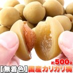 天然生活 SM00010501 ※リニューアル※国産梅100%使用。無着色☆お徳用国産カリカリ梅500g