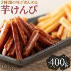 天然生活 SM00010546 二種の味を贅沢に食べ比べ!!鹿児島県産のさつまいも100%使用★カリッカリッ食感の芋けんぴ400g(200g×2)