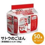 ds-2365108 (まとめ)サトウのごはん (50食:5食×10パック)新潟県産コシヒカリ 200g (ds2365108)