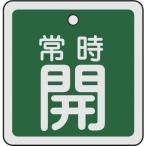トラスコ中山 tr-4802691 緑十字 バルブ開閉札 常時開(緑) 50×50mm 両面表示 アルミ製 (tr4802691)