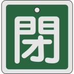トラスコ中山 tr-4802781 緑十字 バルブ開閉札 閉(緑) 80×80mm 両面表示 アルミ製 (tr4802781)