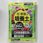 アイリスオーヤマ 25L 花・野菜の培養土 ゴールデン粒状培養土配合