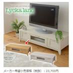Lycka land テレビ台 120cm幅