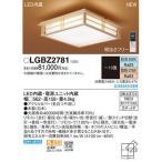パナソニック LGBZ2781 シーリングライト
