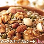 天然生活 SM00010298 美容健康応援!!無添加無塩☆毎日いきいきミックスナッツ&シード1kg(常温商品) ヒマワリの種 ピスタチオ かぼちゃの種