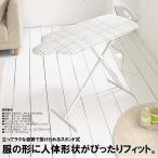 ●「立って」「椅子に座って」「床に座って」などいろんな姿勢で掛けられるスタンド式アイロン台