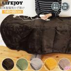 電気ひざ掛け 毛布 ブランケット フランネル 140cm×80cm ブラウン グリーン グレー イエロー 洗える 日本製 LIFEJOY 送料無料  JPN141