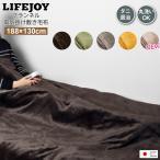 ライフジョイ 電気毛布 掛け敷き兼用 日本製 フランネル 洗える 188cm×130cm 全5色 ダニ退治 室温センサー付 ブラウン グレー グリーン イエロー ベージュ