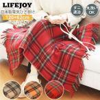 電気ひざ掛け 毛布 120cm×62cm ベージュ オレンジ レッド 洗える 日本製 LIFEJOY 送料無料 JBH121