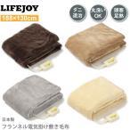 電気毛布 掛け毛布 敷き毛布 188cm×130cm ダークブラウン ベージュ グレー モカ 洗える 日本製  LIFEJOY 送料無料 JBK802F